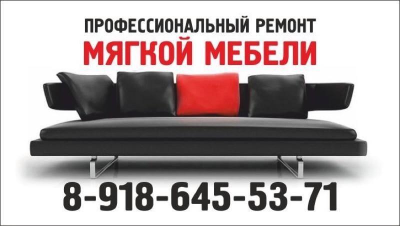 Профессиональный ремонт мягкой мебели в Анапе