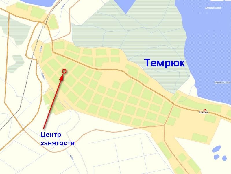 «Центр занятости населения города Темрюка»