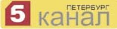 """Логотип телеканала """"5 канал""""."""