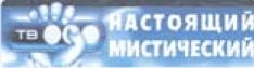 """Логотип телеканала """"ТВ-3"""""""
