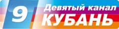 """ТВ Лотип """"Девятый канал"""" (бывший НТК) г.Краснодар"""