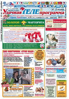 """Анапа. Популярный еженедельный телегид """"Удачная ТЕЛЕпрограмма"""" №50"""