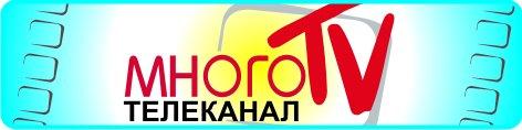 """Логотип телеканала """"Много ТВ"""""""