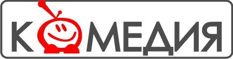 """Логотип телеканала """"Комедия ТВ"""""""