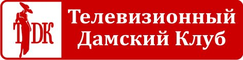 "Логотип телеканала ""ТДК - Телевизионный Дамский Клуб"""