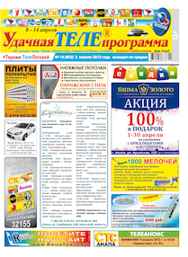 2013-04-03 ТВ№14 Газета вышла в новом, журнальном формате - А4, 32 полосы.
