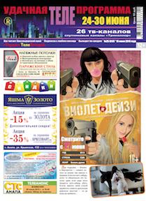 Удачная ТЕЛЕпрограмма № 25 от 19 июня 2013
