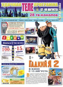 Удачная ТЕЛЕпрограмма - еженедельная газета, Краснодарский край.