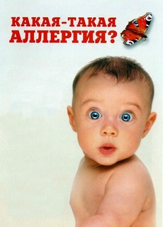 Анапа и аллергия