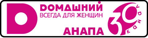 Телеканал Домашний и 39 канал Анапа