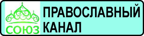 ТВ СОЮЗ - православный канал