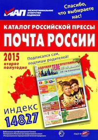 Подписка 2015