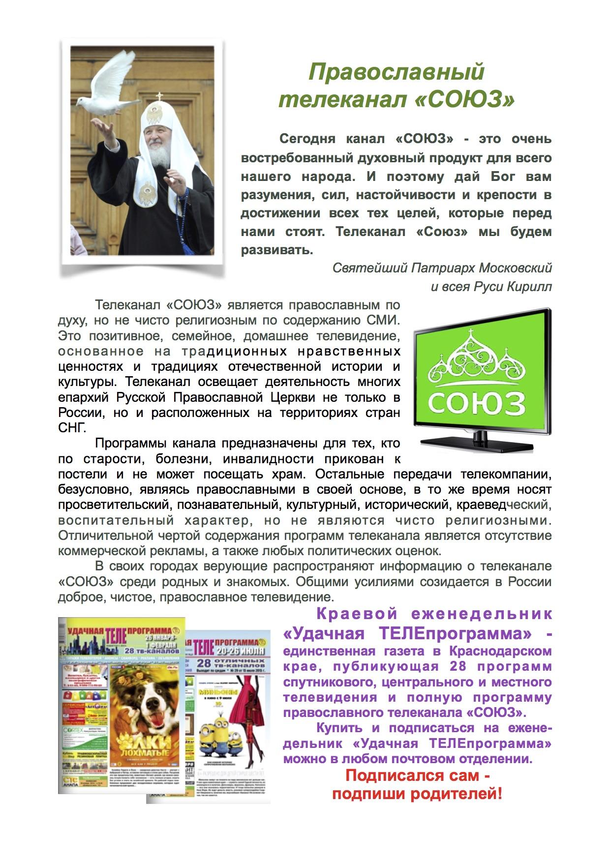 Телеканал СОЮЗ