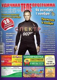 """Популярный еженедельный телегид """"Удачная ТЕЛЕпрограмма"""""""