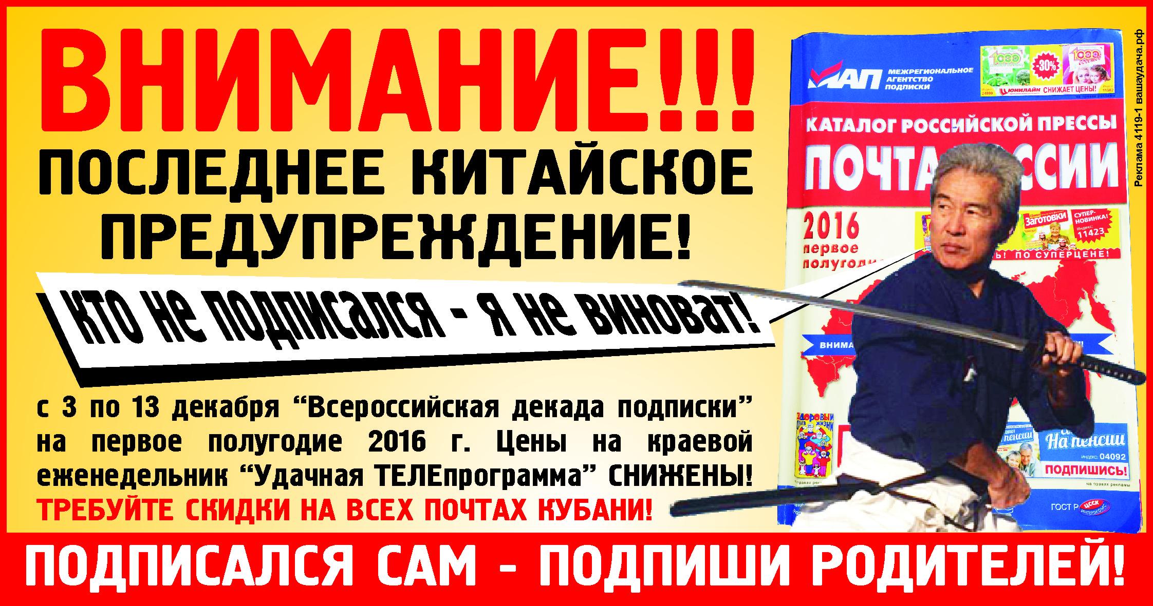 Всероссийская декада подписки 3-13 декабря 2015 года