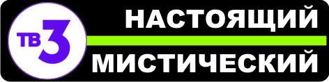 """Смотрите в газете """"Удачная ТЕЛЕпрограмма"""" обновлённый телеканал """"ТВ-3 Настоящий мистический"""""""