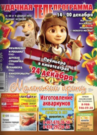 знакомства газета мелитополь последний номер