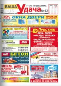 "Еженедельник объявлений ""Ваша Удача"". Анапа 2016"