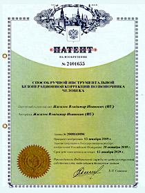 Патент на изобретение №2401655 Способ ручной инструментальной безоперационной коррекции позвоночника человека