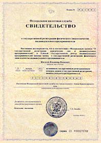 Свидетельство о государственной регистрации физического лица в качестве индивидуального предпринимателя №311230102500062 от 25.01.2011