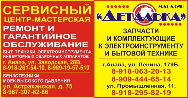 """Магазин """"Деталька"""" - запчасти и комплектующие к электроинструменту и бытовой технике."""