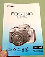 Canon EOS 350D инструкция