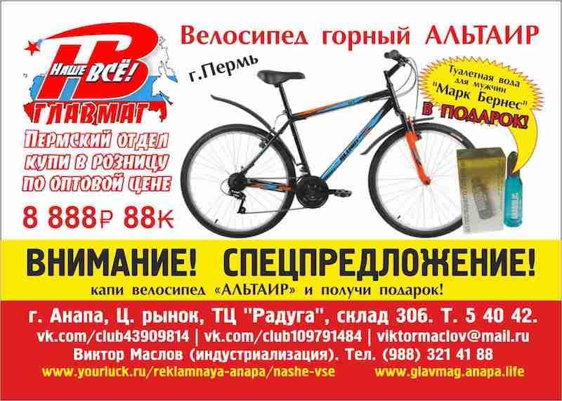 Наше Всё Велосипед Альтаир