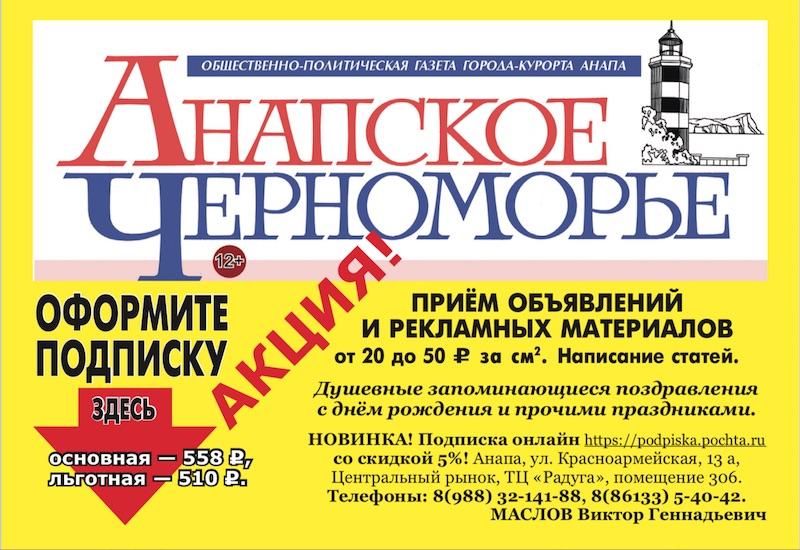 Наше Всё - газета Анапское Черноморье