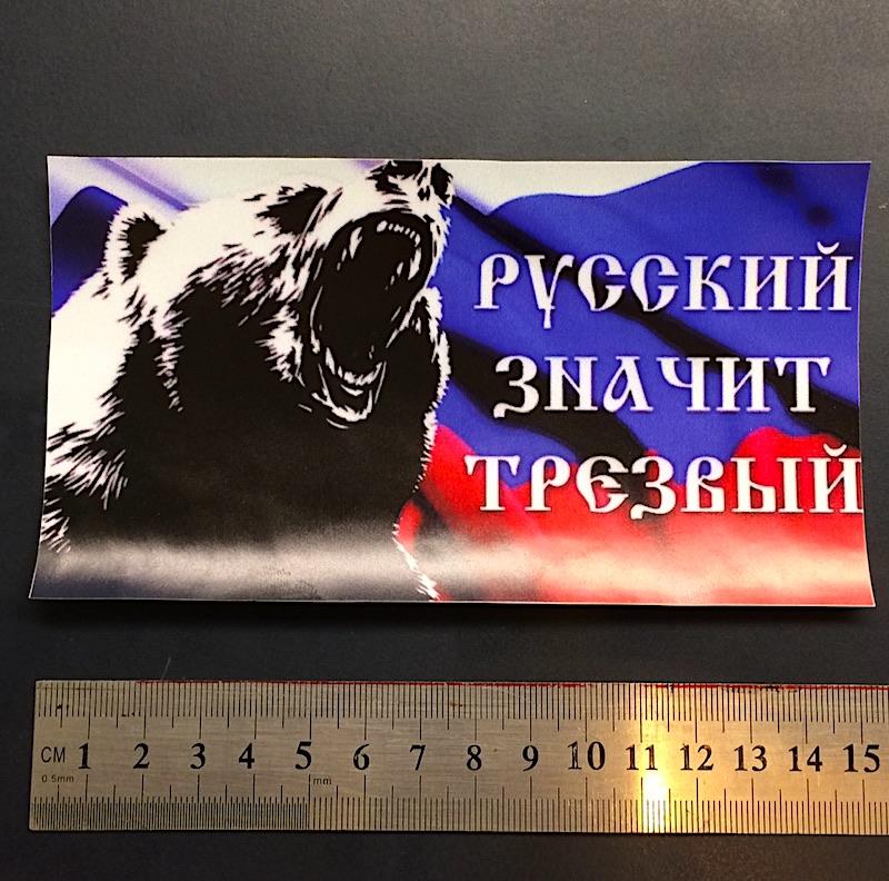 стикер, наклейка