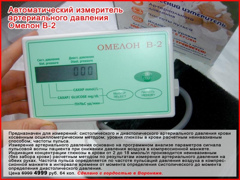 Автоматический измеритель артериального давления Омелон В-2