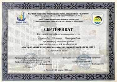 """Сертификат Конференция """"Актуальные вопросы санаторно-курортного лечения"""""""