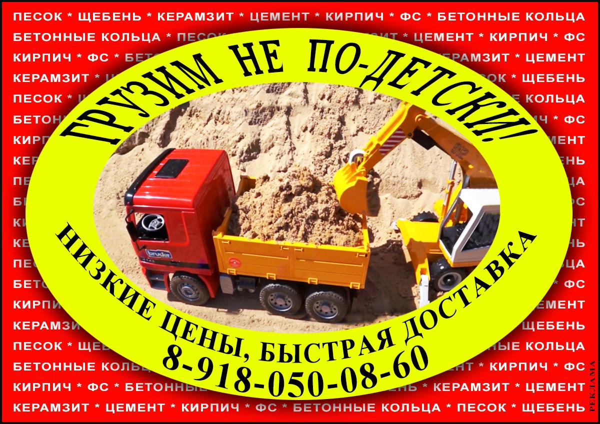 Сыпучие строительные материалы. Песок, щебень, керамзит, цемент, кирпич, фс, бетонные кольца и т.п. Низкие цены, быстрая доставка. Звоните 8-918-050-08-60. С нами вы экономите время и деньги.