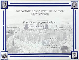 2014 Сертификат. Греция