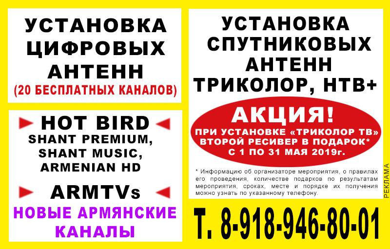 Цифровые и спутниковые антенны, различные телеприставки. Новые армянские каналы. Т.8-918-946-80-01.