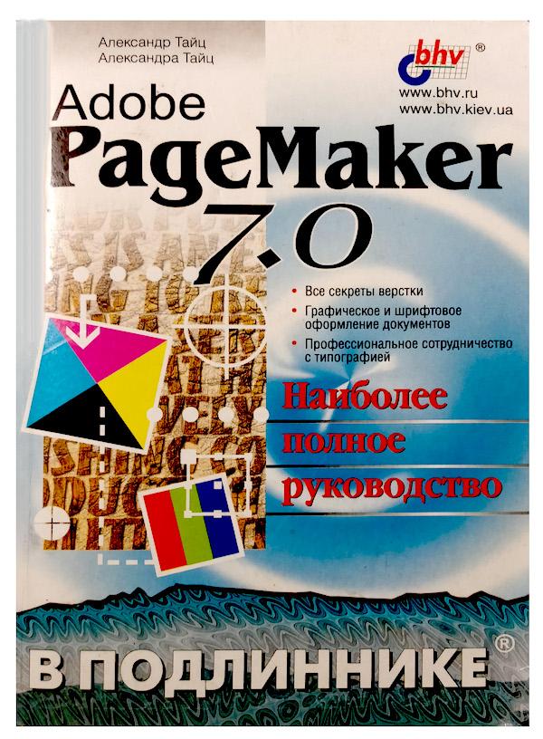 Adobe PageMaker 7.0 Александр и Александра Тайц