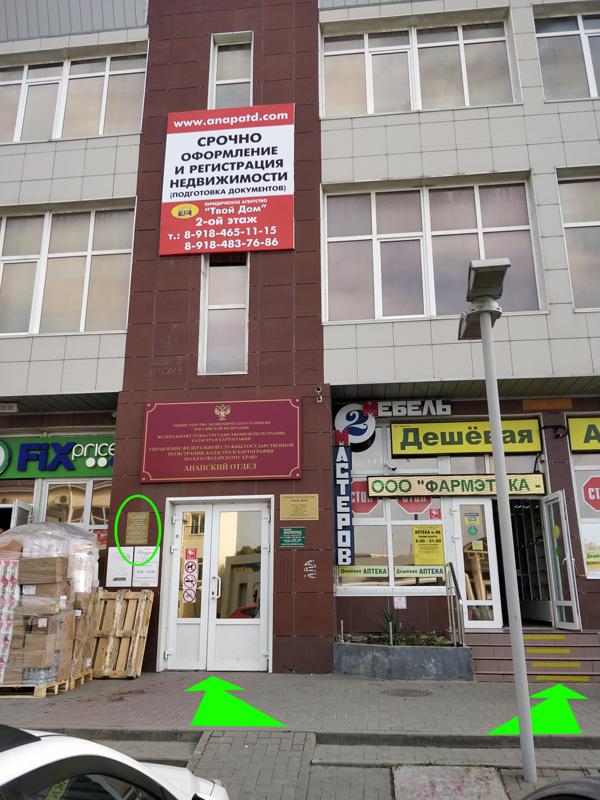 "г. Анапа, ул. Омелькова, 32. ООО ""Содействие"" Аллергология и иммунология. Абазина"