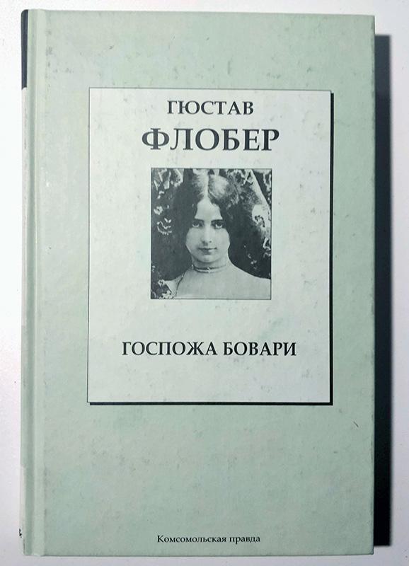 """Гюстав Флобер """"Госпожа Бовари"""" роман"""