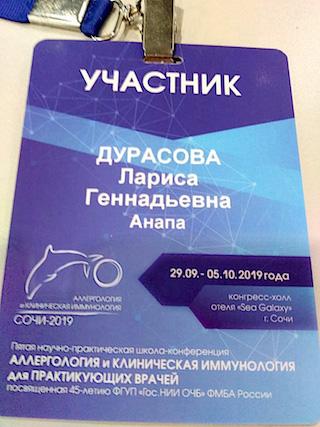 """V Школа-конференция """"Аллергология и клиническая иммунология для практикующих врачей"""" Сочи"""