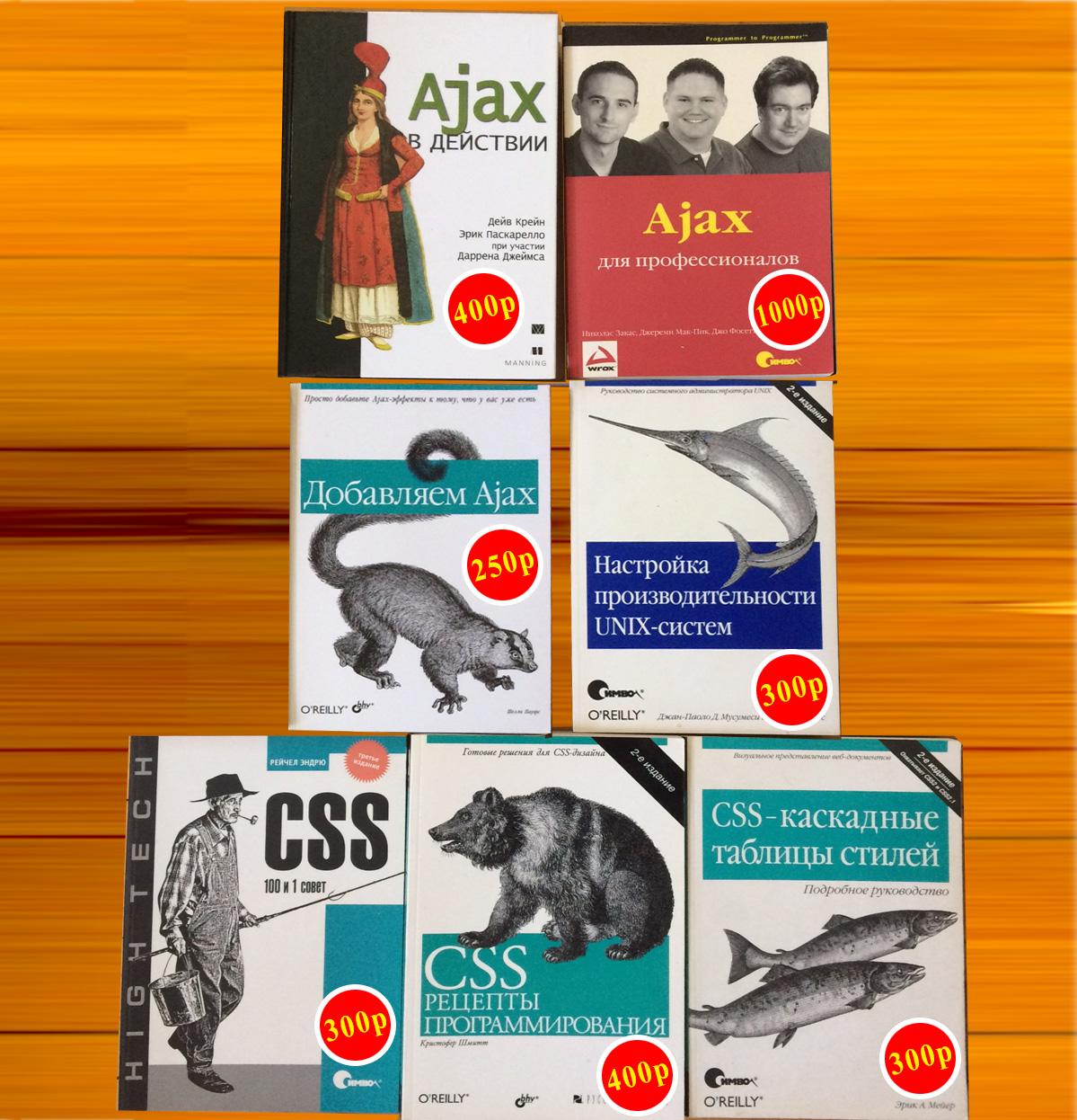 Книги по Ajax, Unix, CSS