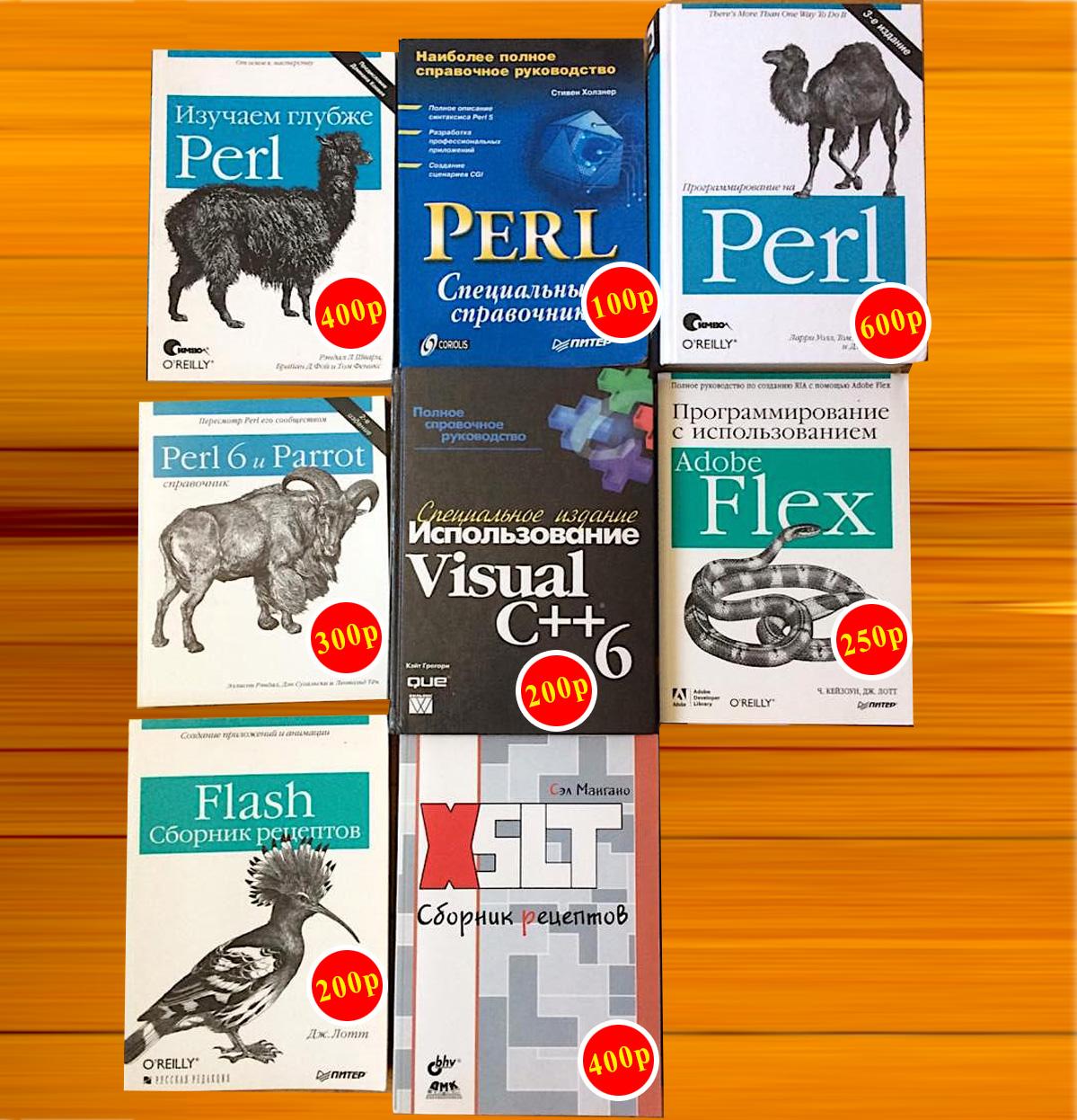 Книги по Perl, Visual C++, Flex, Flash, XSLT, SQL