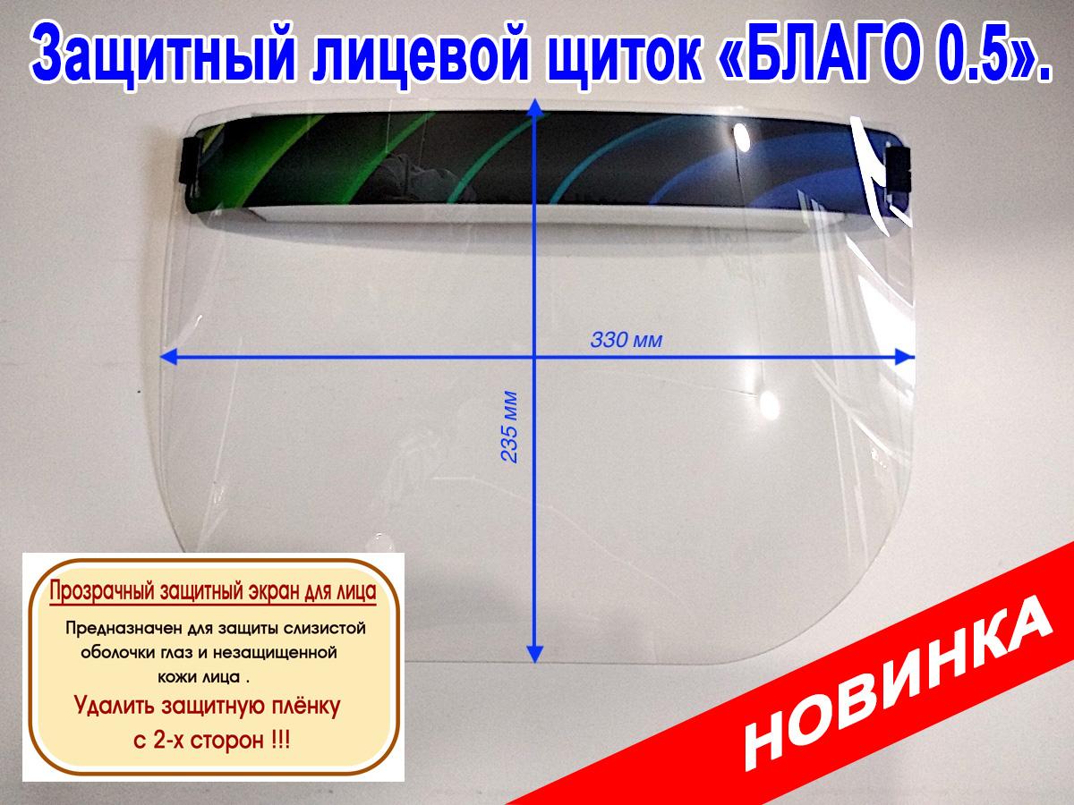 Защитный лицевой щиток «БЛАГО 0.5».
