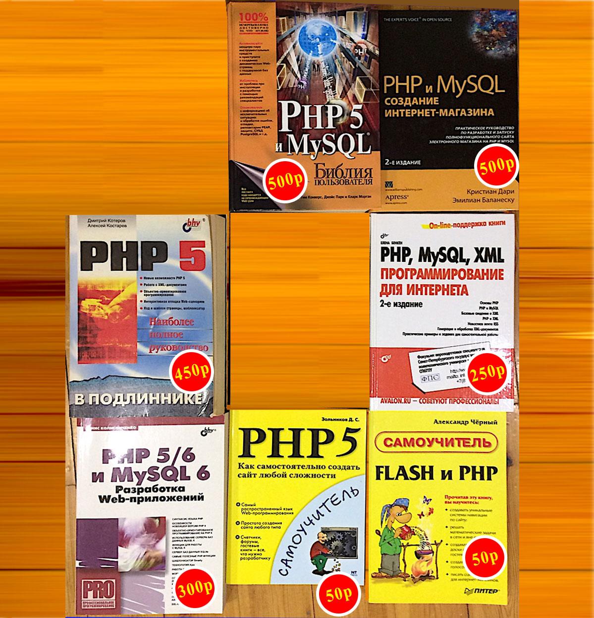 Книги по PHP