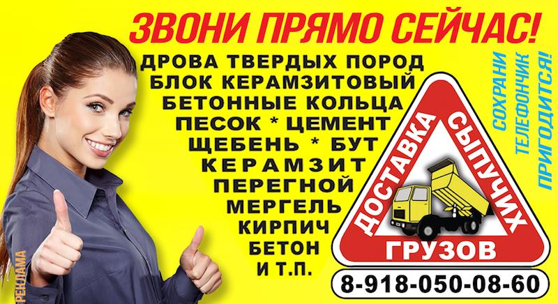 ДОСТАВКА СЫПУЧИХ И СТРОИТЕЛЬНЫХ МАТЕРИАЛОВ. 8-918-050-08-60.