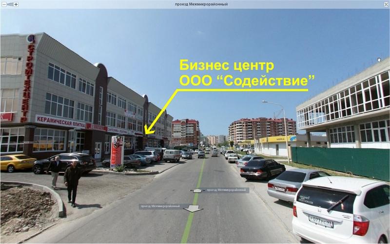 """ООО """"Содействие"""": г. Анапа, ул. Омелькова, 32, 4 этаж."""
