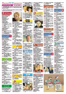 2010. Анапа. Популярная еженедельная газета Удачная ТЕЛЕпрограмма